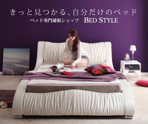 ベッド専門通販ショップ ベッドスタイル